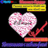 Магниты Сердце на холодильник 011. С 8 марта