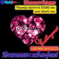 Магниты Сердце на холодильник 012. С 8 марта