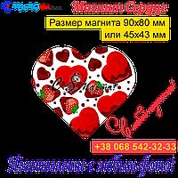 Магниты на холодильник Сердце 013. С 8 марта