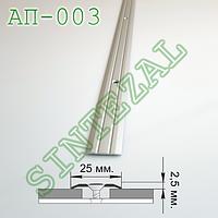 Алюминиевый соединительный порожек, ширина 25 мм.