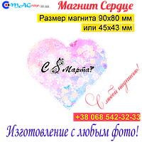 Магниты на холодильник Сердце 014. С 8 марта