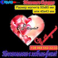 Магниты на холодильник Сердце 015. С 8 марта