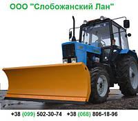 🇺🇦 Отвал для снега ВС-2700 к тракторам МТЗ-1221, FOTON AE 1254