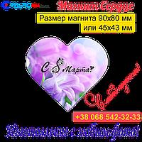 Магниты на холодильник Сердце 017. С 8 марта