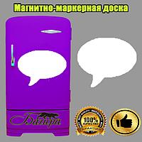 Магнитно-маркерная доска для холодильника Bubble
