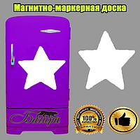 Магнитно-маркерная доска для холодильника Звезда