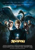DVD-диск Эрагон (США, Великобритания, Венгрия, 2006)