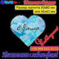 Магниты на холодильник Сердце 018. С 8 марта