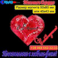Магниты на холодильник Сердце 019. С 8 марта