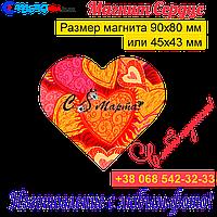 Магниты на холодильник Сердце 020. С 8 марта