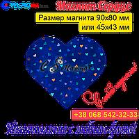 Магниты на холодильник Сердце 021. С 8 марта