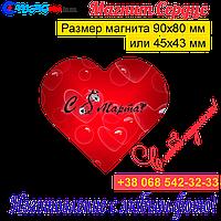 Магниты на холодильник Сердце 022. С 8 марта