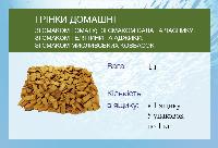 Грінка домашня  телятина з аджикою 1 кг.