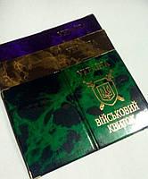 Обложка военный билет глянец