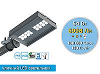 Консольный LED светильник с оптикой для небольших городских дорог и пешеходных переходов, аналог 800W