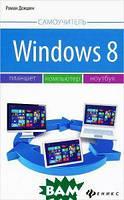 Роман Докшин Windows 8. Планшет, компьютер, ноутбук. Самоучитель