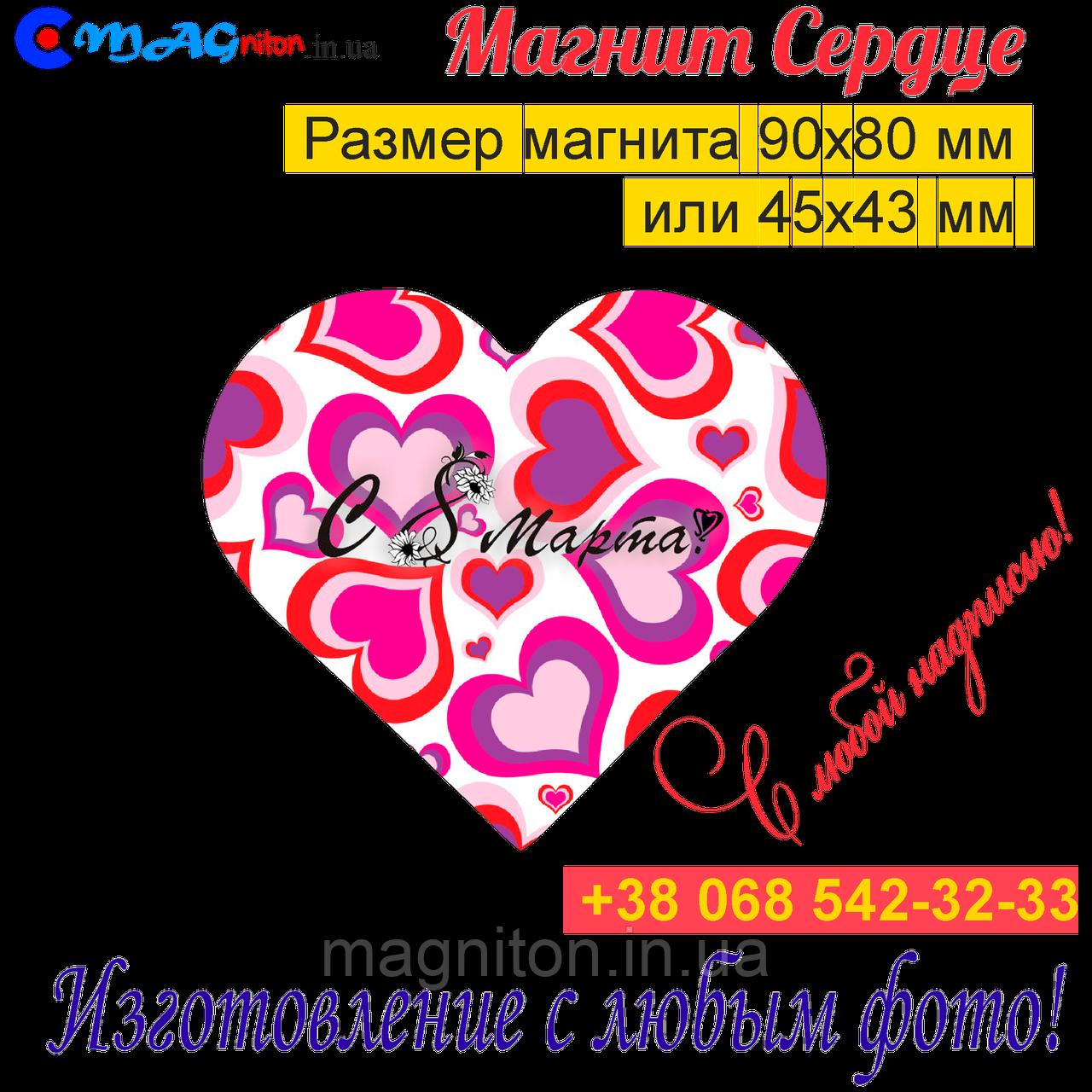 Магниты на холодильник Сердце 036. С 8 марта