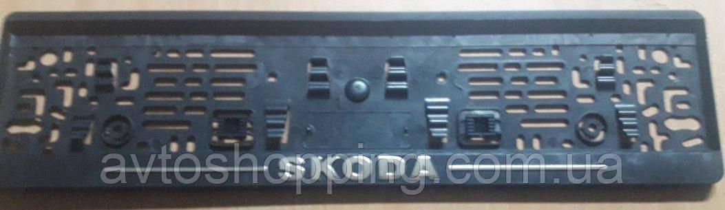 Рамка под номер с металлической надписью Skoda Шкода,  Рамка Черная