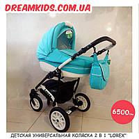 """Детская универсальная коляска 2 в 1 """"Lorex"""" (есть другие цвета), фото 1"""