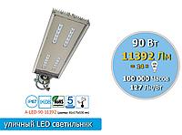 Яркий, и экономный LED светильник для  освещения 4-х полосных дорог, аналог дрл