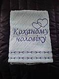 Полотенце с вышивкой  50*90 любимому мужу 100% хлопок, фото 4