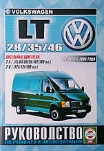 VOLKSWAGEN LT  28/35/46   Модели с 1996 года   Руководство по ремонту и эксплуатации