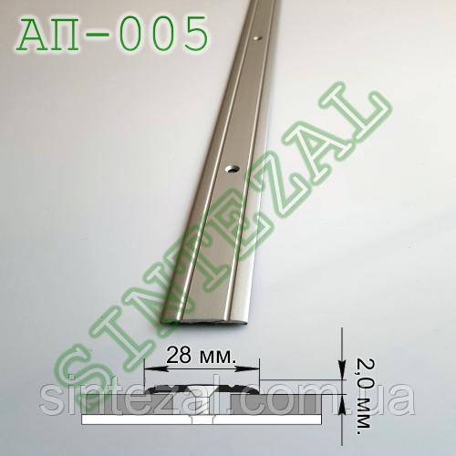 Плоский алюминиевый порожек, ширина 28 мм.