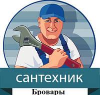 Услуги сантехника ЖК Лесной Квартал