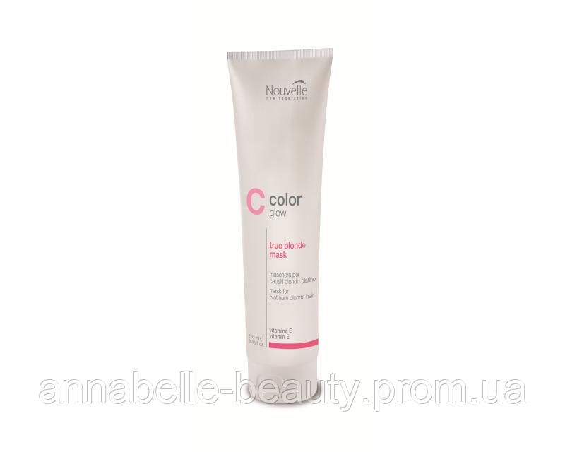 Nouvelle True blonde mask - Маска против желтизны волос 250мл