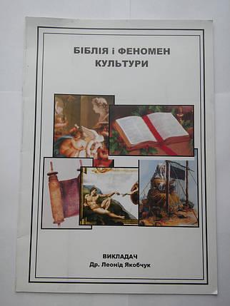 Біблія і феномен культури Леонид Якобчук, фото 2