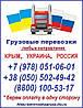 Перевозки Волноваха-Севастополь-Волноваха. Перевозка из Волновахи в Севастополь и обратно, грузоперевозки