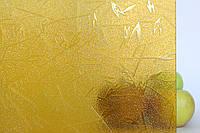 Жёлтое стекло 4 мм  узорчатое Басак 1300х750мм