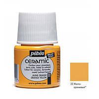 Краска акриловая для стекла и керамики Pebeo Ceramic 45мл Желто-Оранжевый P-025-022