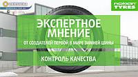 Контроль качества изготовления шин. Рекомендации от экспертов Nokian Tyres.