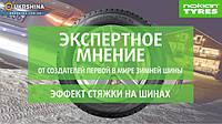 Эффект стяжки на шинах. Рекомендации от экспертов Nokian Tyres