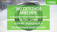 Можно ли ставить шины разных моделей на одну ось? Рекомендации от экспертов Nokian Tyres.