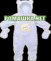 Детский 68 5-7 месяцев утеплённый велюровый человечек  для новорожденного с махровой подкладкой 1505 Голубой