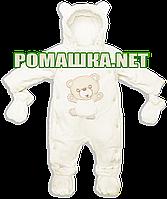 Детский утеплённый велюровый человечек р. 62 68 74 для новорожденного на подкладке 1505 Бежевый