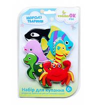 """Набор для купания KINDERENOK """"Морские животные"""""""