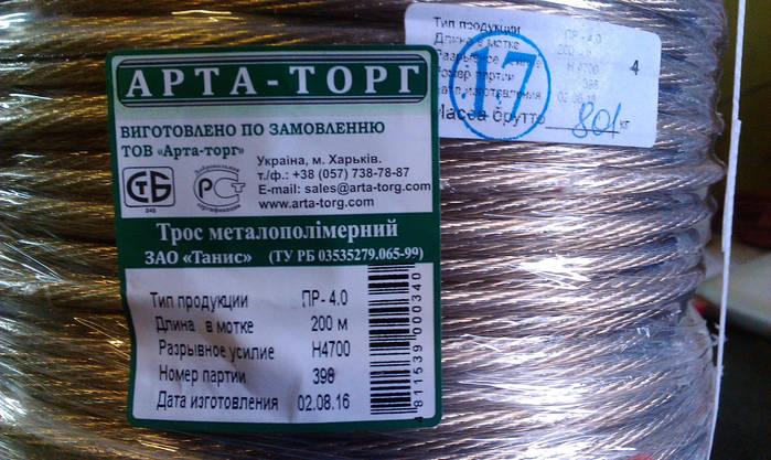 Трос металлополимерный Д.4 мм. в ПВХ, фото 2