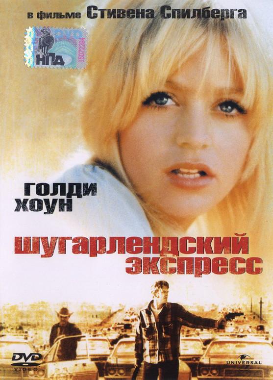 DVD-диск Шугарлендский експрес (С. Спілберг) (США, 1974)