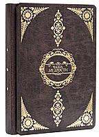 Книга в кожаном переплете Чаша мудрости.