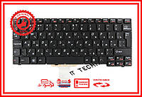 Клавиатура Lenovo IdeaPad S10-3, S100, S110 Series черная без рамки RU/US