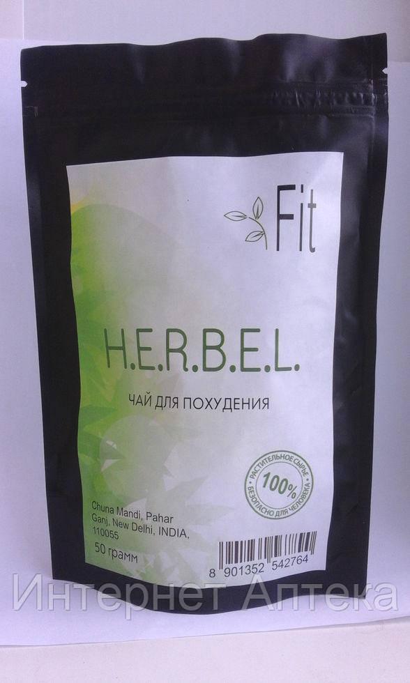 Чай для похудения Herbel Fit - Хербел фит