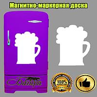 Белая магнитно-маркерная доска Бокал пива
