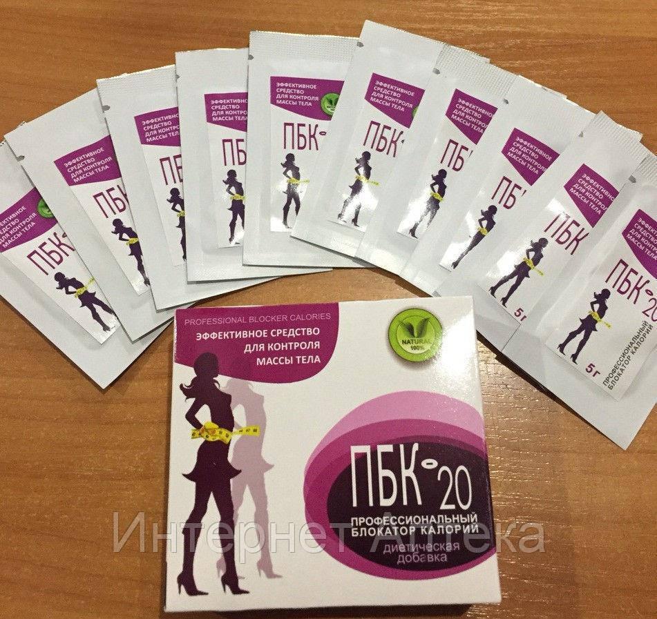 Порошки для похудения Блокатор Калорий пбк-20