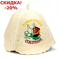 """Шапки для бани и сауны """"Офицерское собрание"""""""