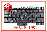 Клавиатура Dell Precision M4200 M4400 TrackPoint