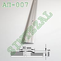 Соединительный порожек с перепадом высоты 5 мм.