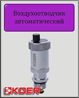 """Воздухоотводчик автоматический Koer 1/2"""" KR1254 с обратным клапаном"""